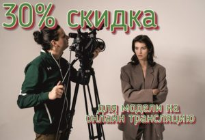 """30% скидка для модели на онлайн трансляцию"""