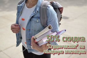 """Скидка 30% студентам"""