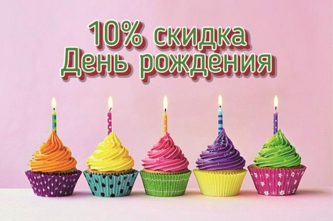 """""""10% скидка на все в День Рождения"""""""