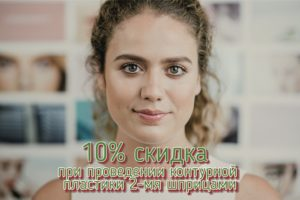 """10% скидка при проведении контурной пластики 2мя шприцами"""