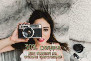 """Скидка 30% для модели для онлайн-трансляции"""